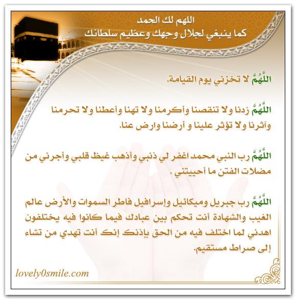 اللهم قاتل الكفرة ..