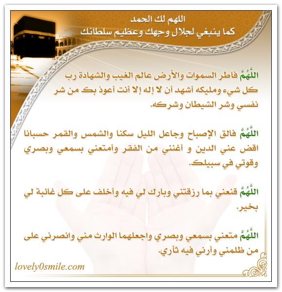 اللهم متعني بسمعي وبصري ..