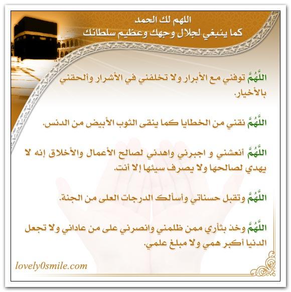 اللهم اكفني بحلالك عن حرامك ..
