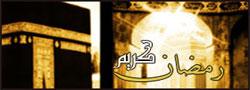 تواقيع رمضانية 2