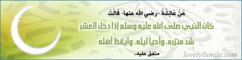 تصاميم رمضانيه 2012 تواقيع رمضانيه