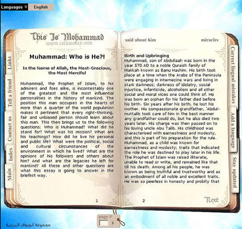 سيرة الرسول الكريم