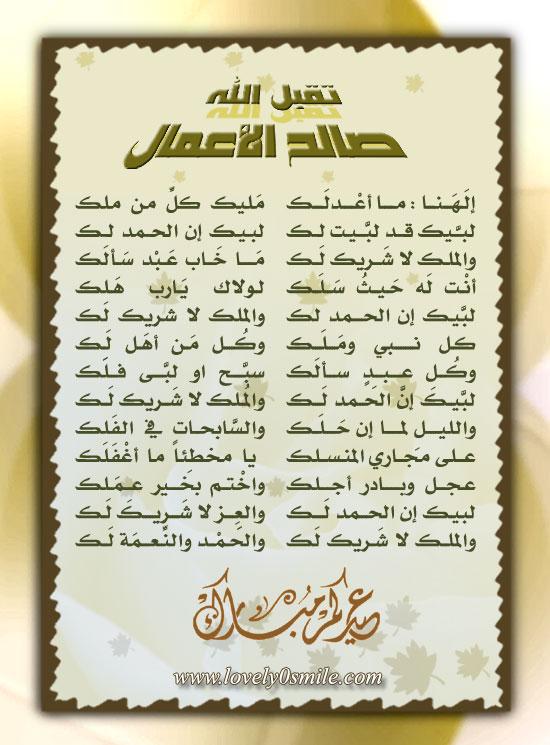 لسان حال الحجاج يقول ..