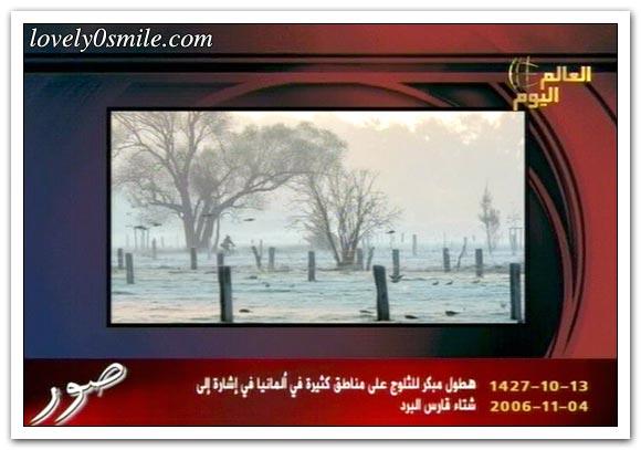 العالم اليوم 4-11-2006 / صور