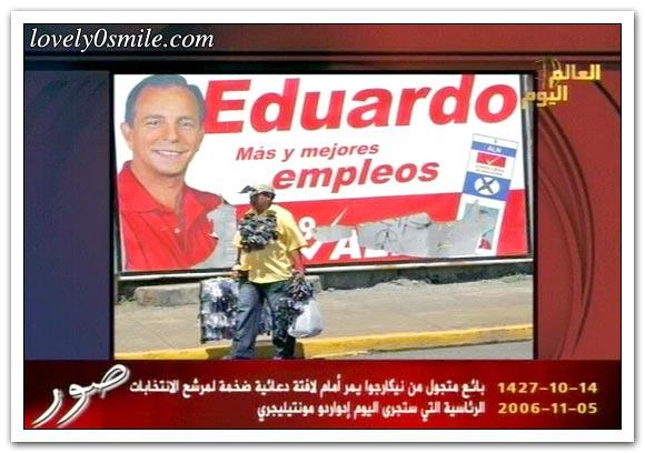 العالم اليوم 5-11-2006 / صور
