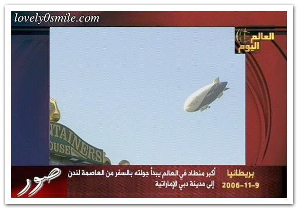 العالم اليوم 9-11-2006 / صور