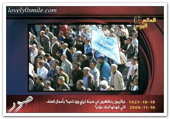 العالم اليوم 10-11-2006 / صور