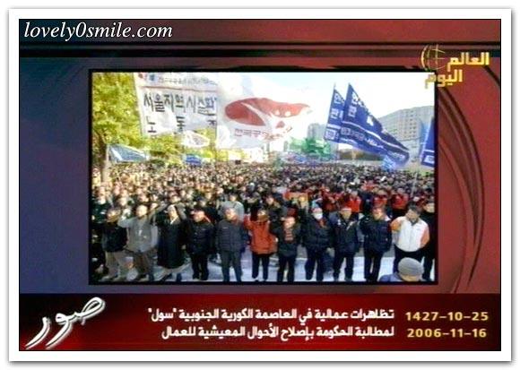 العالم اليوم 16-11-2006 / صور