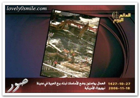 العالم اليوم 18-11-2006 / صور
