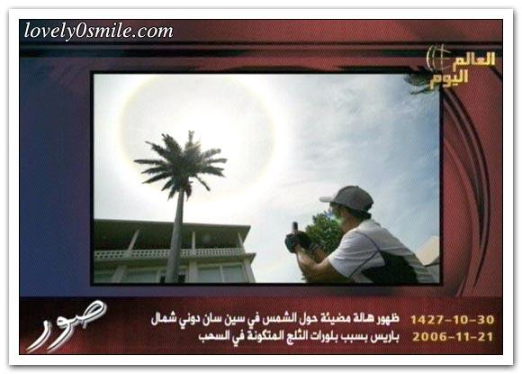 العالم اليوم 21-11-2006 / صور