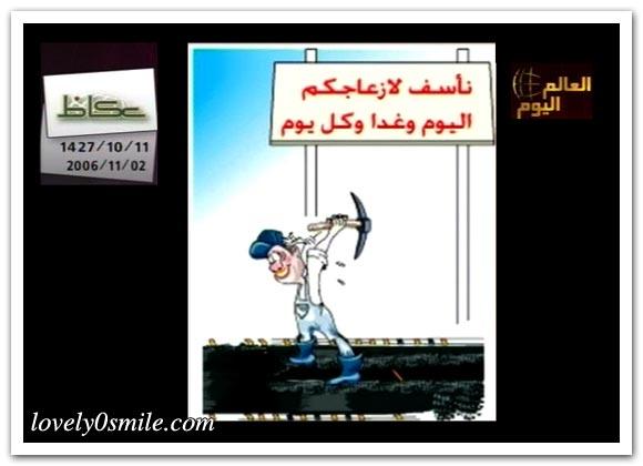 كاريكاتير العالم اليوم 2-11 / صور