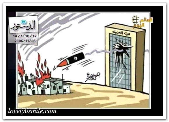 كاريكاتير العالم اليوم 8-11 / صور