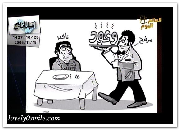 كاريكاتير العالم اليوم 19-11 / صور