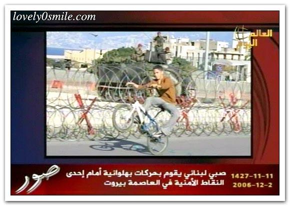 العالم اليوم 2-12-2006 / صور