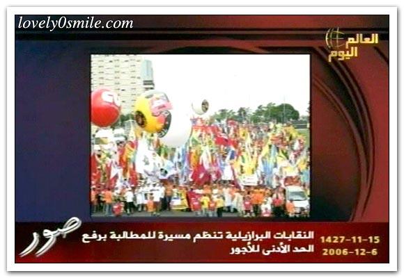 العالم اليوم 6-12-2006 / صور
