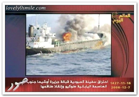 العالم اليوم 7-12-2006 / صور