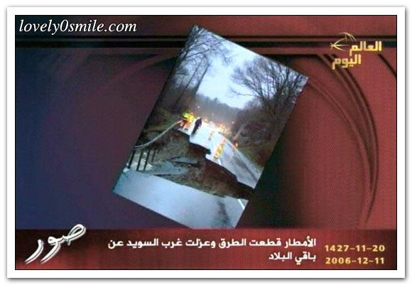 العالم اليوم 11-12-2006 / صور