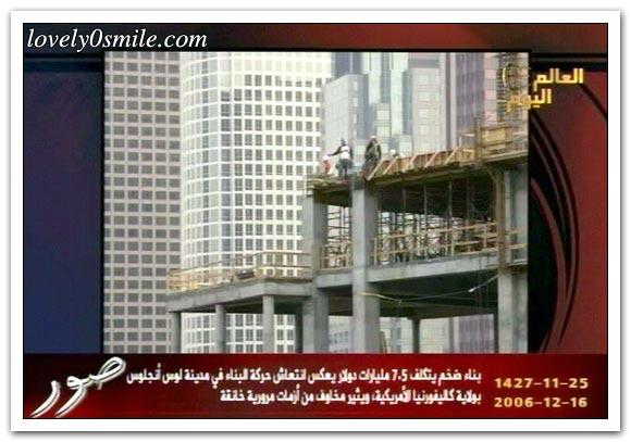 العالم اليوم 16-12-2006 / صور