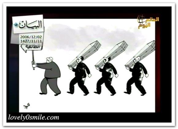 كاريكاتير العالم اليوم 2-12 / صور