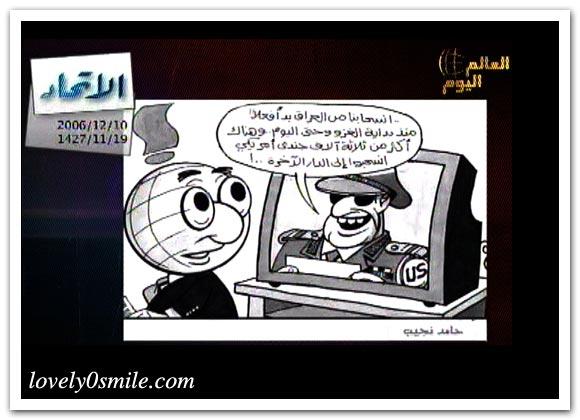 كاريكاتير العالم اليوم 10-12 / صور