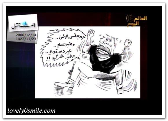 كاريكاتير العالم اليوم 14-12 / صور