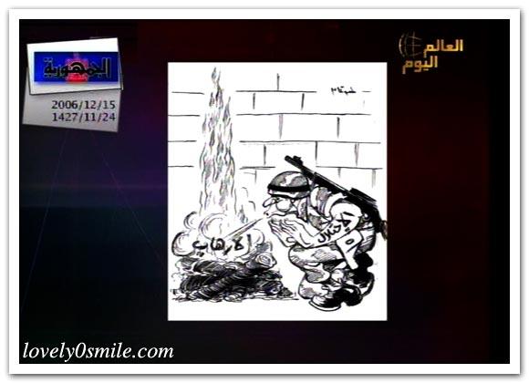 كاريكاتير العالم اليوم 15-12 / صور