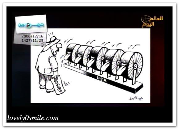 كاريكاتير العالم اليوم 16-12 / صور