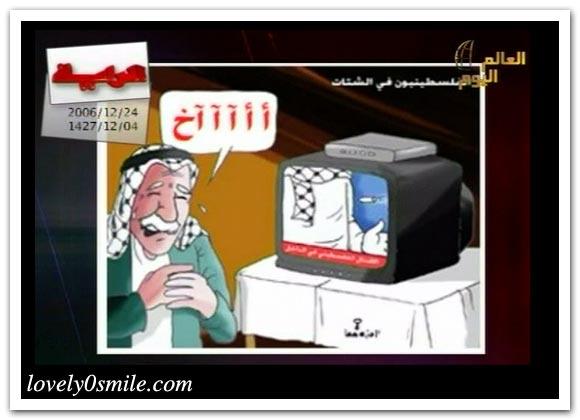 كاريكاتير العالم اليوم 24-12 / صور