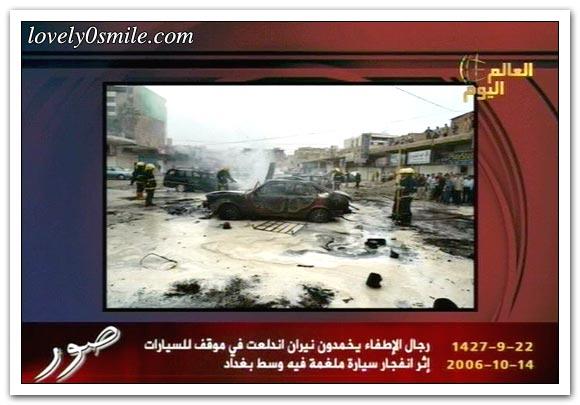 العالم اليوم 14-10-2006 / صور