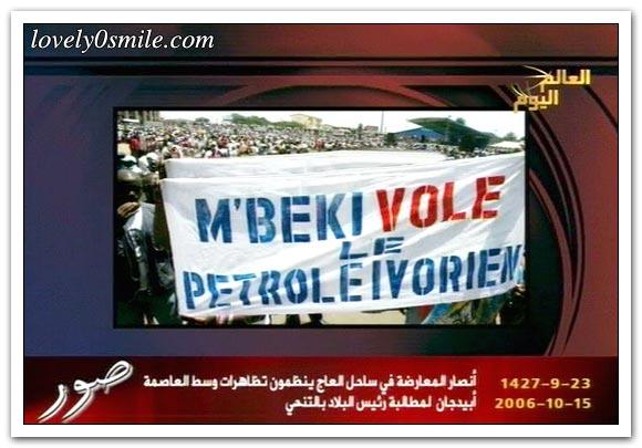 العالم اليوم 15-10-2006 / صور