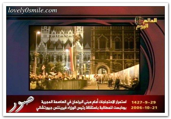 العالم اليوم 21-10-2006 / صور