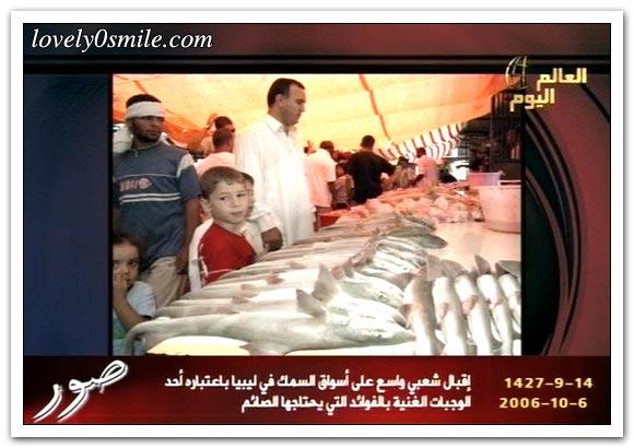 العالم اليوم 6-10-2006 / صور