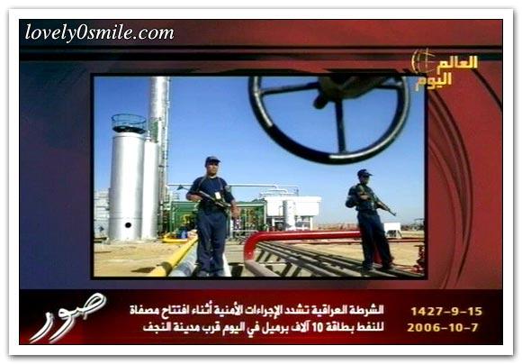 العالم اليوم 7-10-2006 / صور