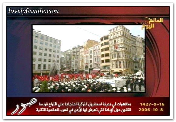 العالم اليوم 8-10-2006 / صور