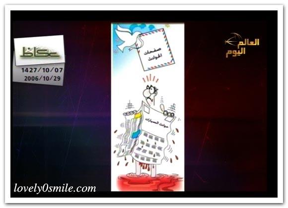 كاريكاتير العالم اليوم 29-10 / صور