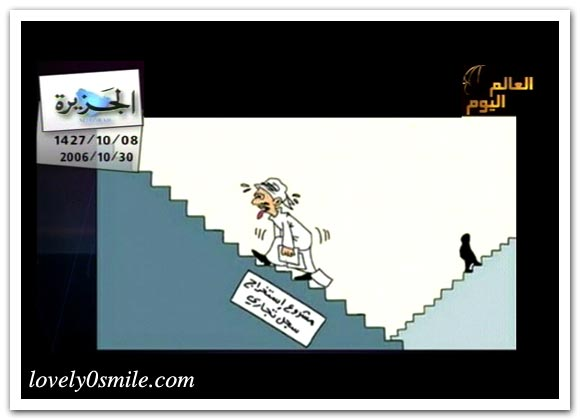 كاريكاتير العالم اليوم 30-10 / صور