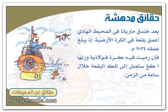 معلومات هامة البحر والبحار معلومات بحرية