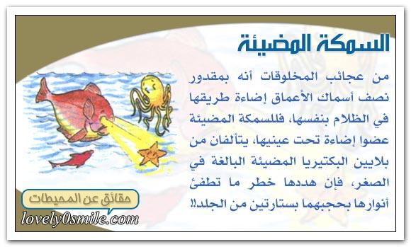 معلومات عجيبة عن عالم البحار Oc-09-02