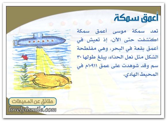 معلومات عجيبه عن عالم البحار و المحيطات oc-09-04.jpg
