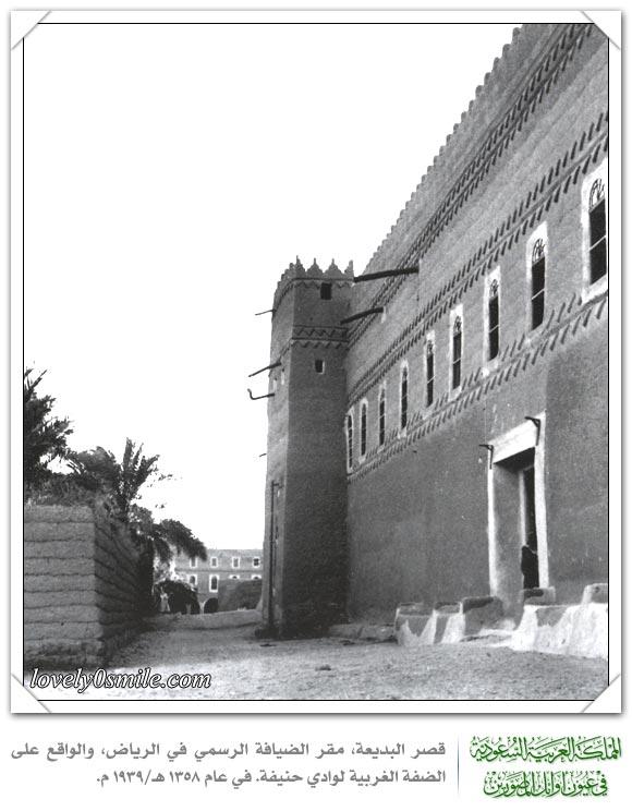 المنطقة الوسطى للمملكة في عيون أوائل المصورين ج1