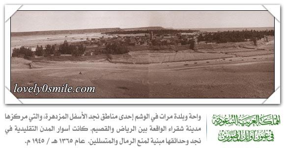 المنطقة الوسطى للمملكة في عيون أوائل المصورين ج2