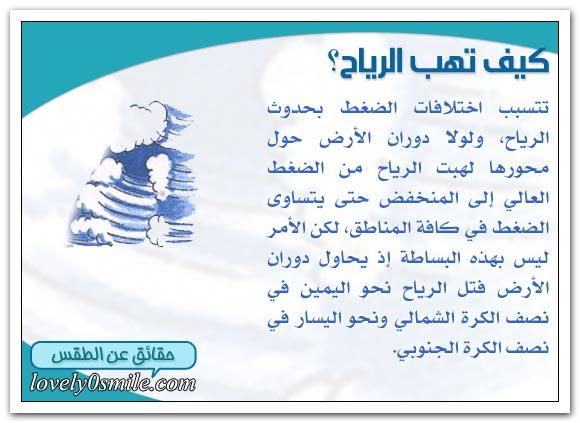 تقرير علمي مصور الرياح we-08-02.jpg