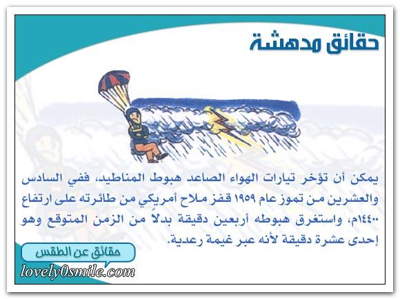 تقرير علمي مصور الرياح we-08-07.jpg