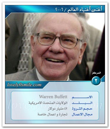 أغنى أغنياء العالم 2006