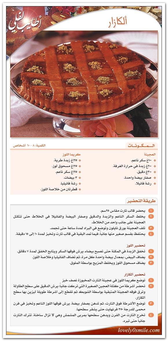 وصفات مصوره al-026.jpg