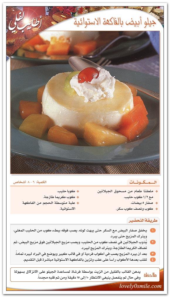 جيلو أبيض بالفاكهة الاستوائية