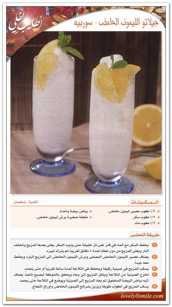 جيلاتو الليمون الحامض - سوربيه