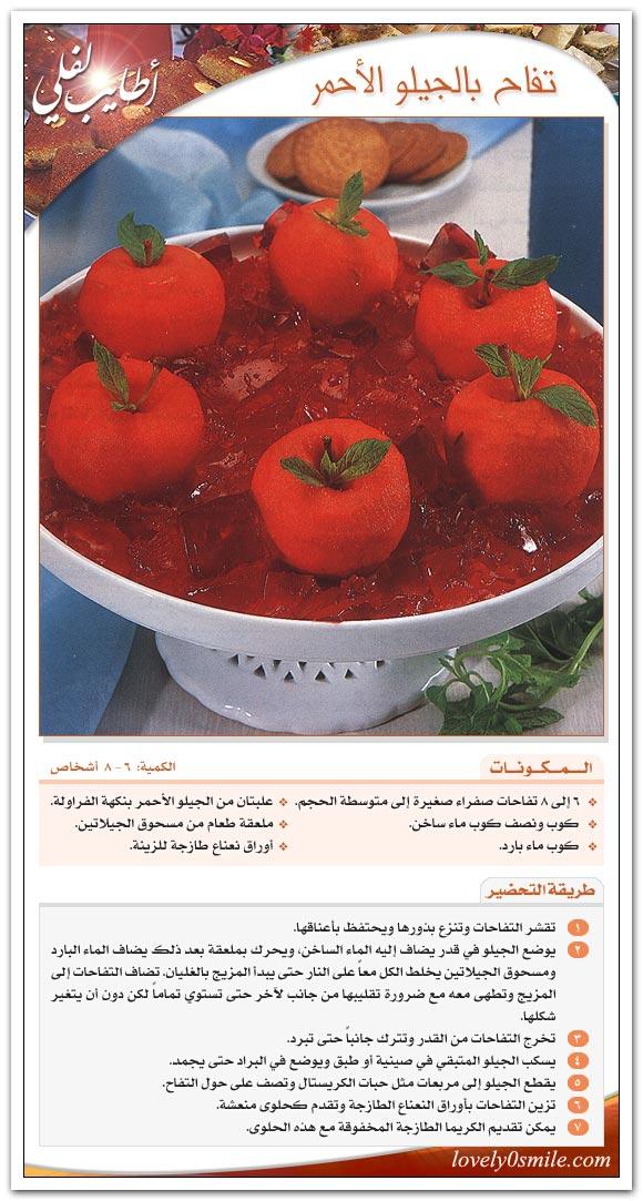 تفاح بالجيلو الاحمر al-046.jpg