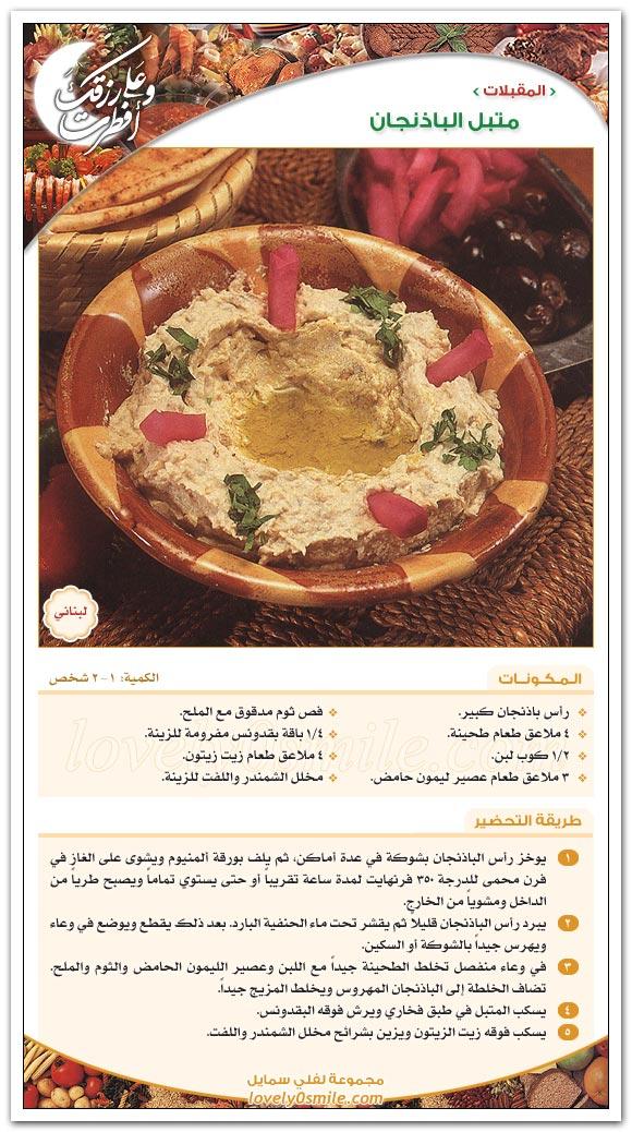 داوود باشا - طبق لبناني