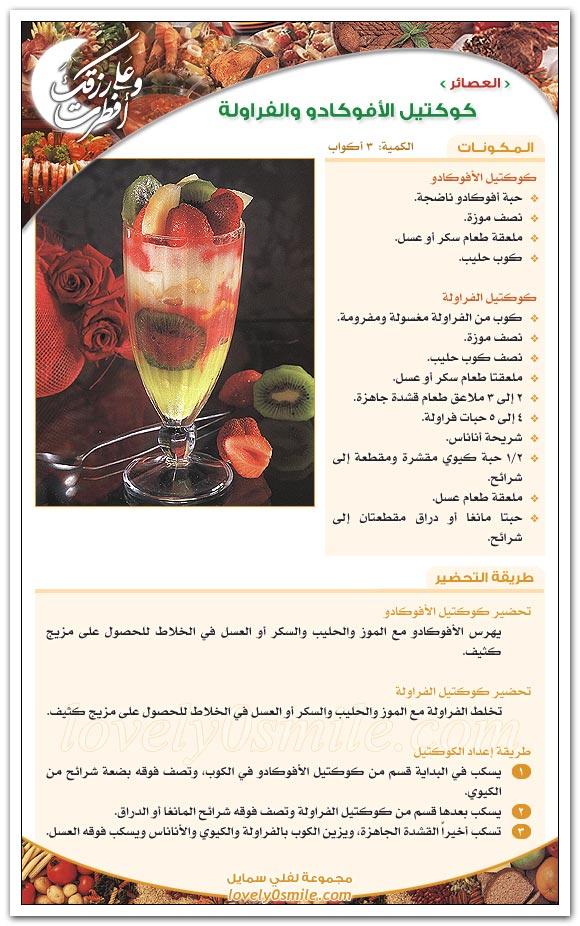 عصائر متنوعه ، مشروبات و عصائر ، عصائر طازجه ، صور عصائر روعه ara-006.jpg